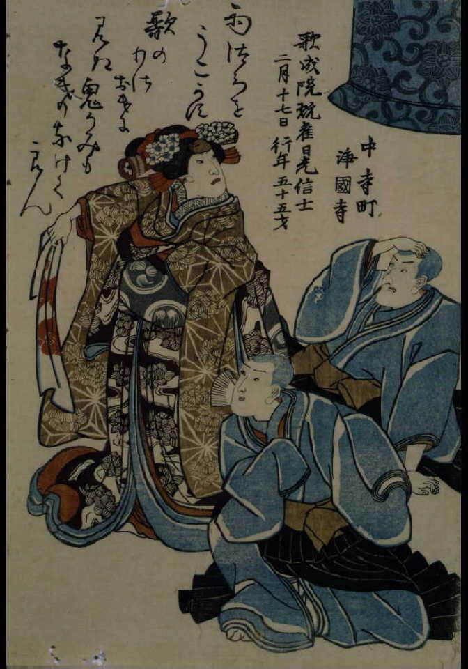 作品画像:四代目中村歌右衛門 死絵 「雨つちを」