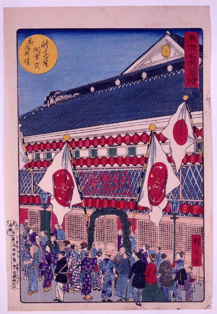 作品画像:東京名所図絵 新冨座開業式 花瓦斯燈