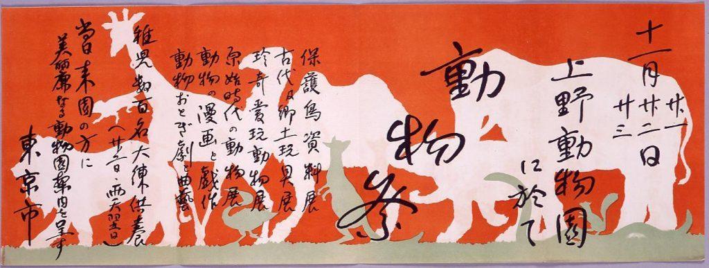 作品画像:上野動物園動物祭