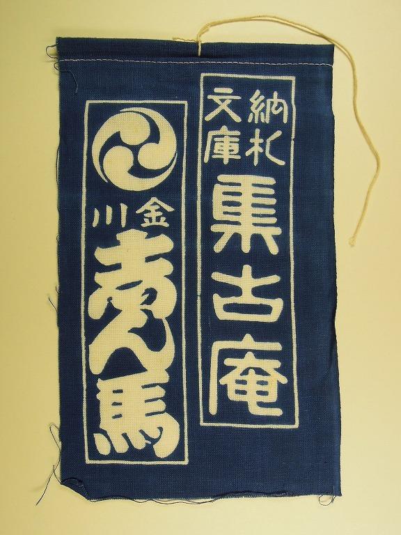 作品画像:奉納手拭い 納札文庫集古庵 金川志ん馬