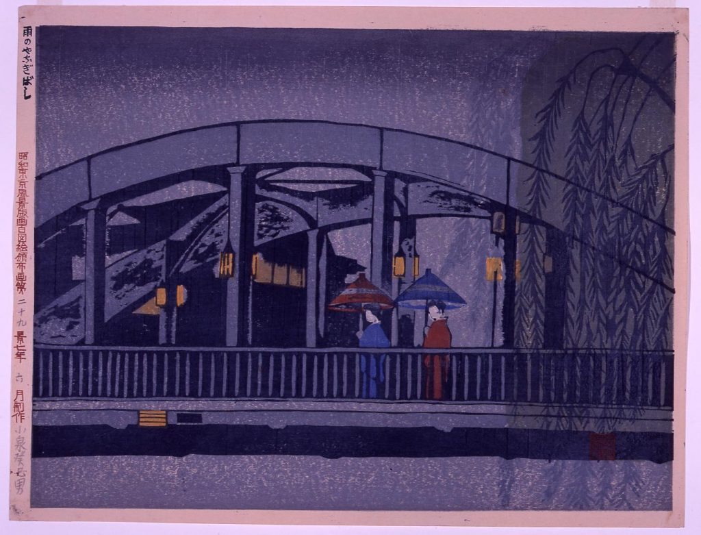 作品画像:昭和東京風景版画百図絵頒布画 第二十九景 雨のやなぎばし