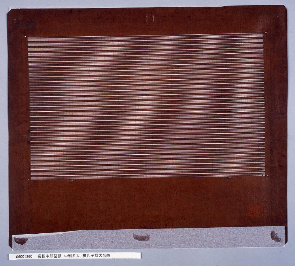 作品画像:長板中形型紙 中判糸入 横片子持大名縞