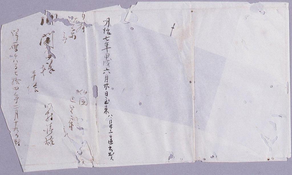 作品画像:川村閑斎宛書簡(パリより 画学修業につき)