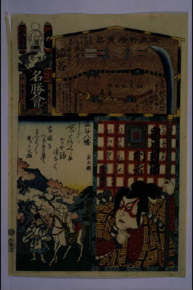 作品画像:江戸の花名勝会 こ 五番組
