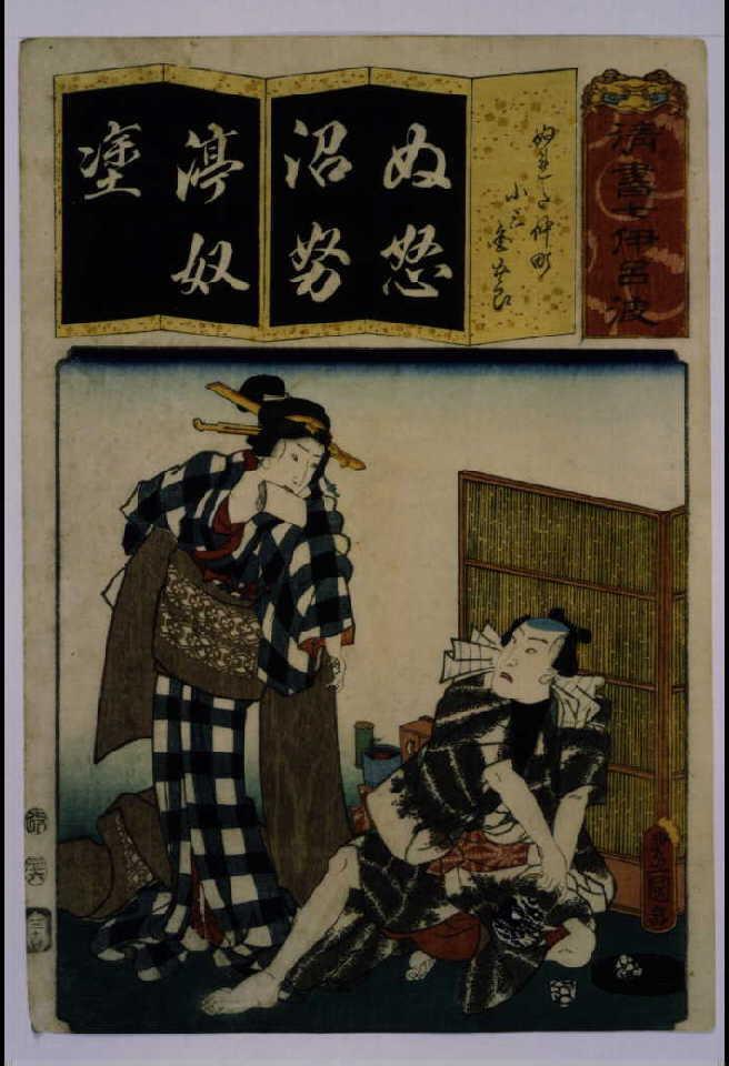 作品画像:清書七仮名 ぬれた仲町小三金五郎