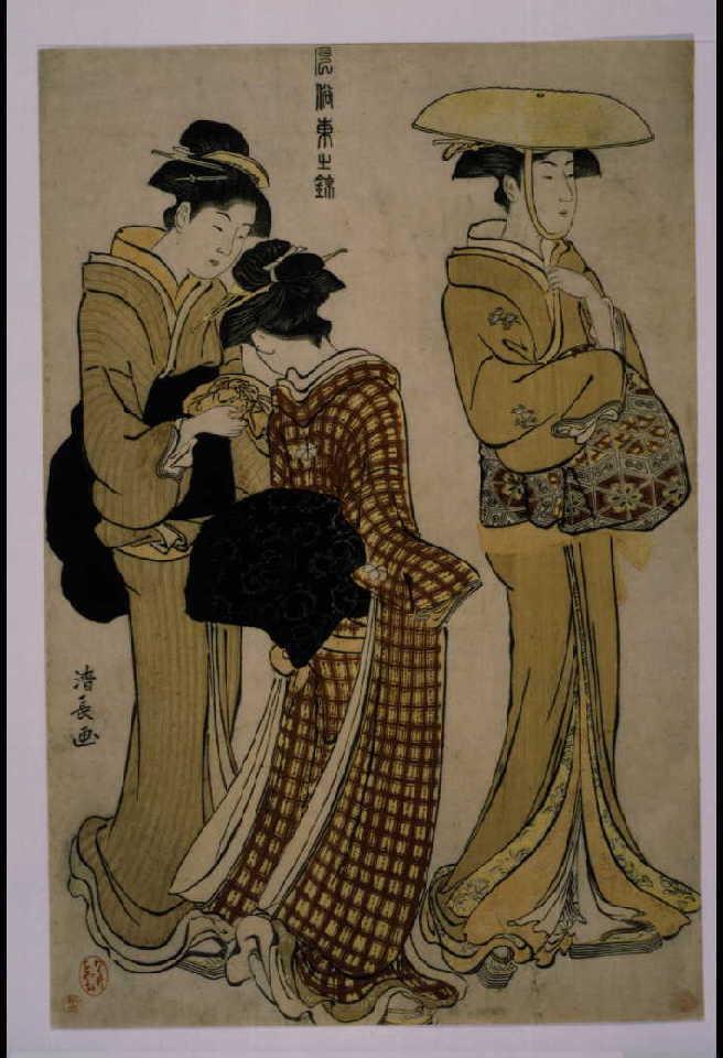 作品画像:風俗東之錦 三人の女