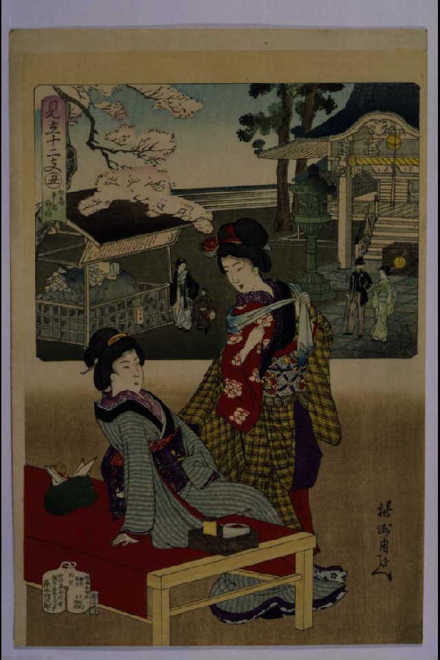 作品画像:見立十二支 丑 向島牛島神社