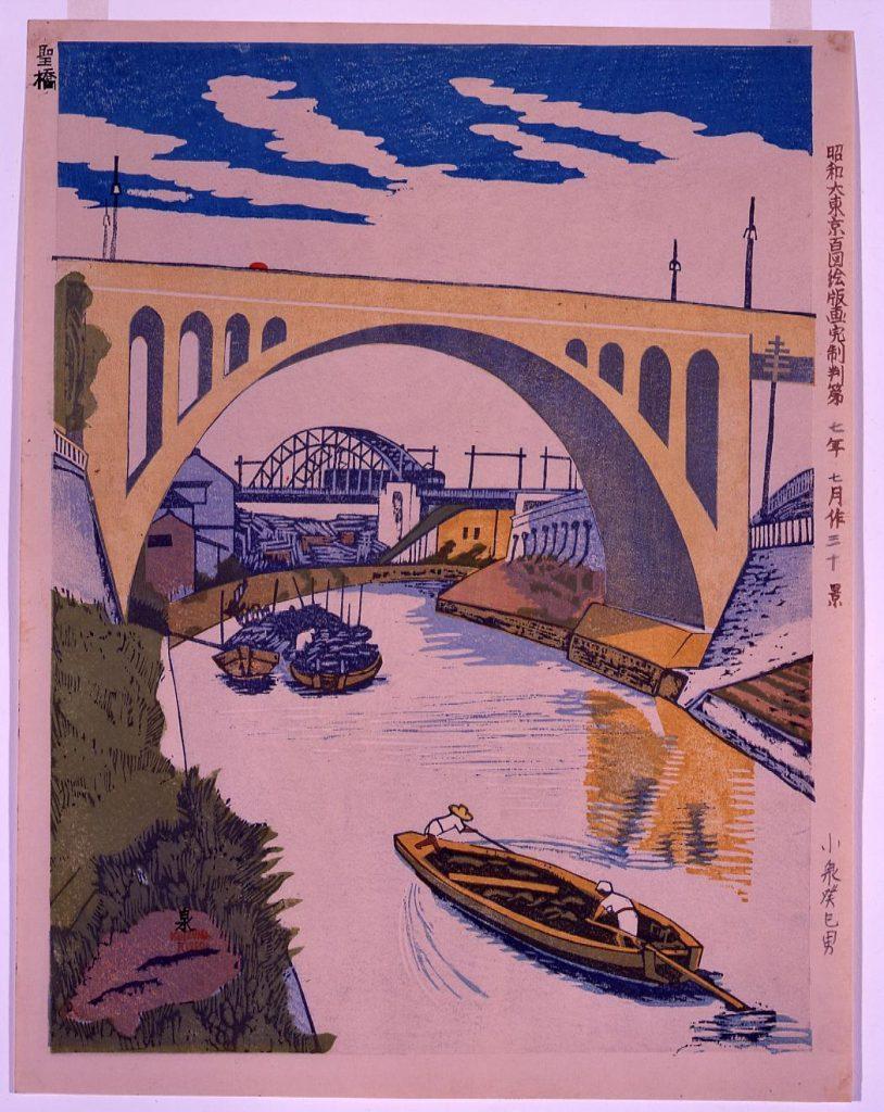 作品画像:昭和大東京百図絵版画完制判 第三十景 聖橋
