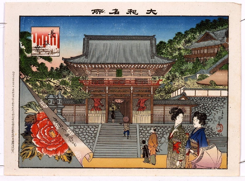 作品画像:大和名所 長谷寺