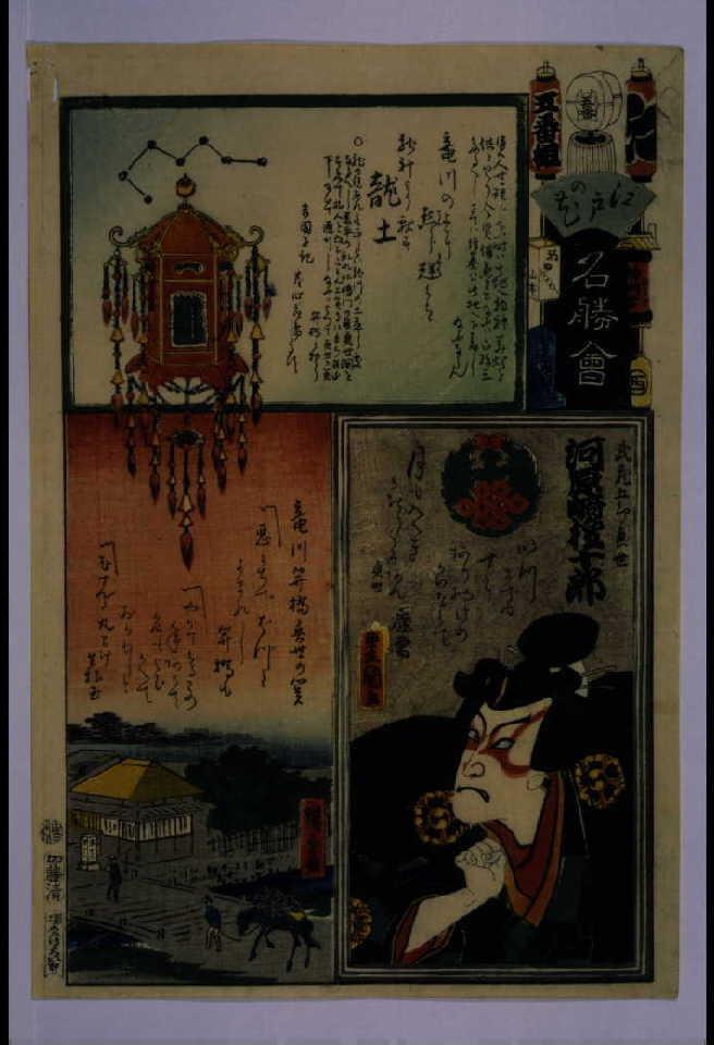 作品画像:江戸の花名勝会 え 五番組