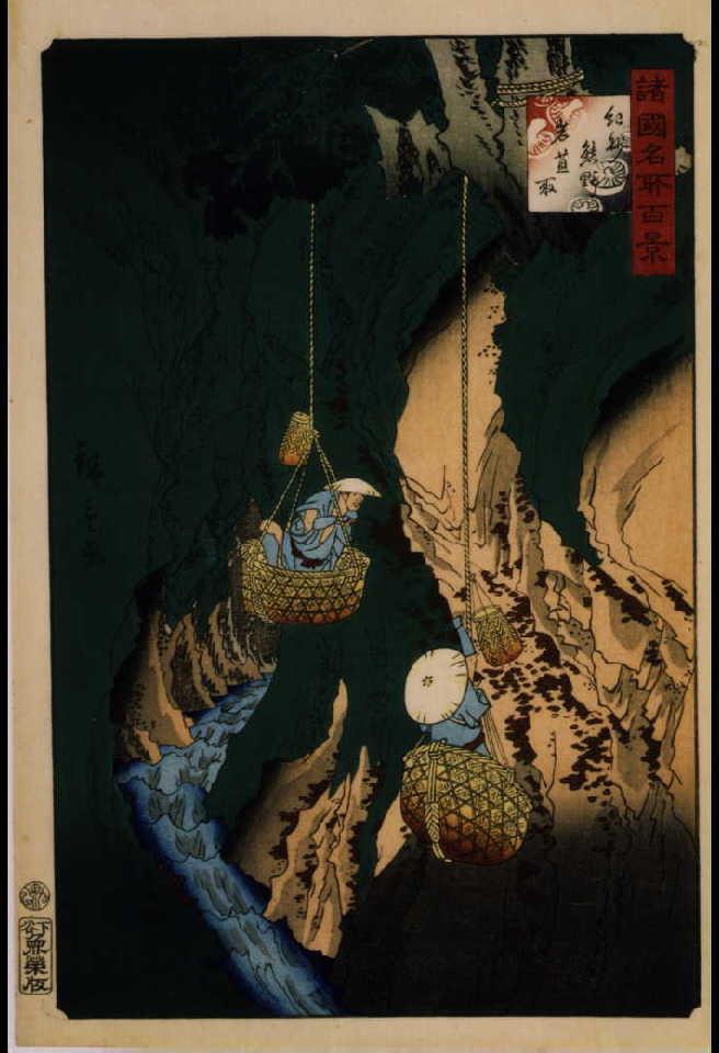 作品画像:諸国名所百景 紀州熊野岩茸取り