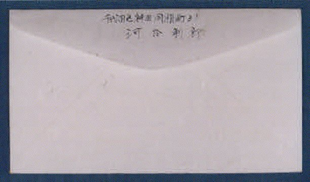 作品画像:オリンピック記念切手つき 封筒