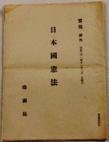 作品画像:官報号外 日本国憲法
