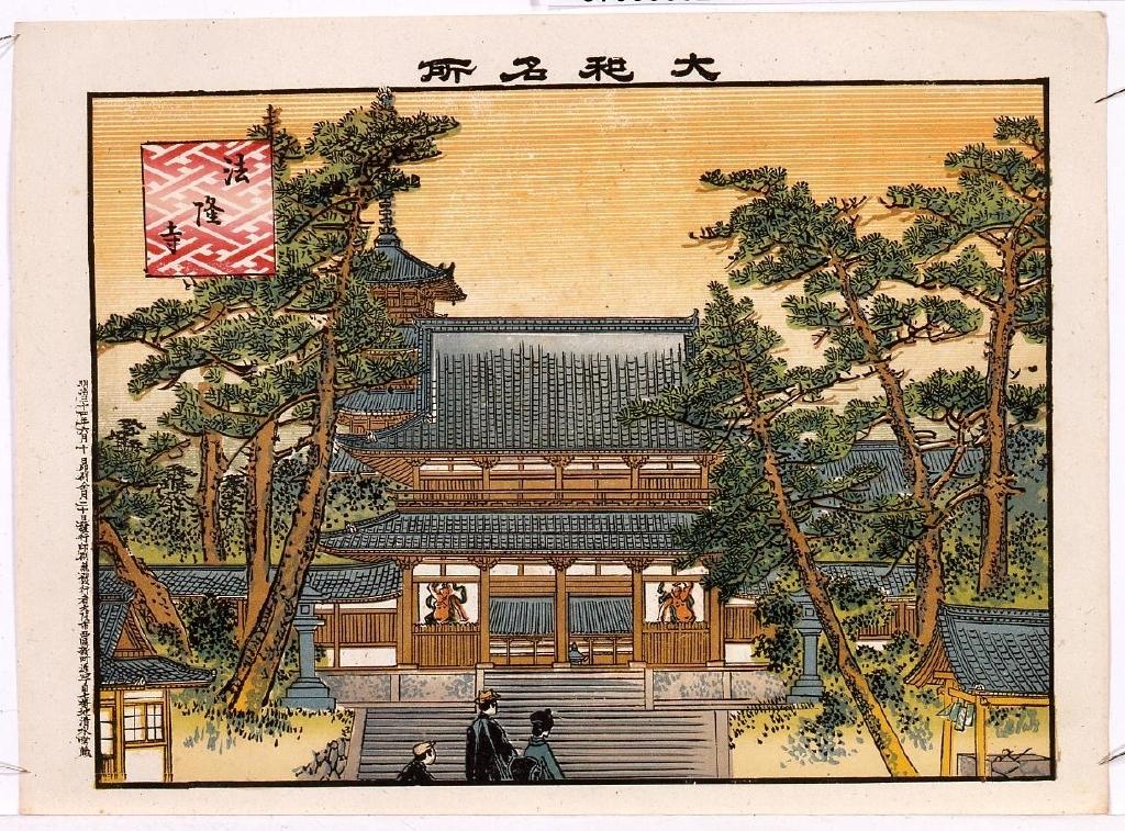 作品画像:大和名所 法隆寺