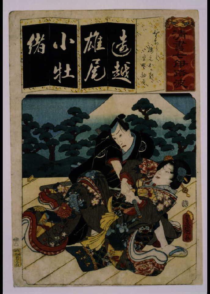 作品画像:清書七仮名 をちうと腰元おかる早野勘平