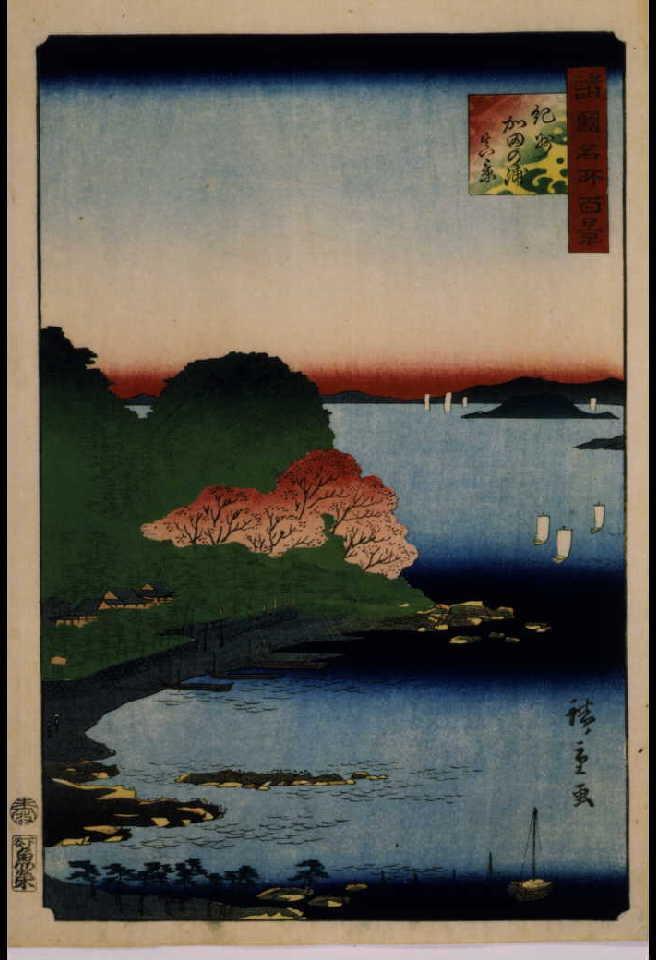 作品画像:諸国名所百景 紀州加田の浦真景