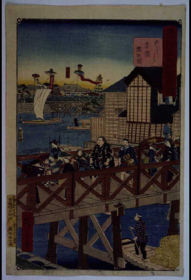 作品画像:東京開華名所図絵之内 柳ばしより両国橋の図