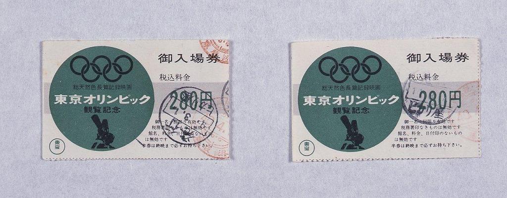作品画像:総天然色長篇記録映画「東京オリンピック」観覧記念御入場券半券