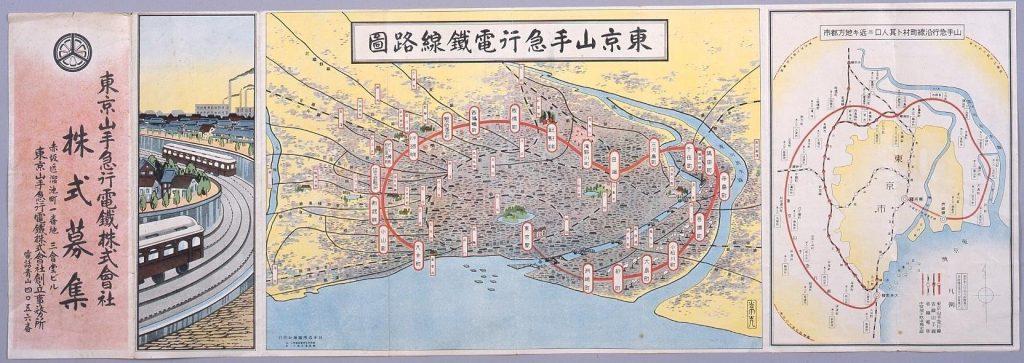 作品画像:東京山手急行電鉄線路図