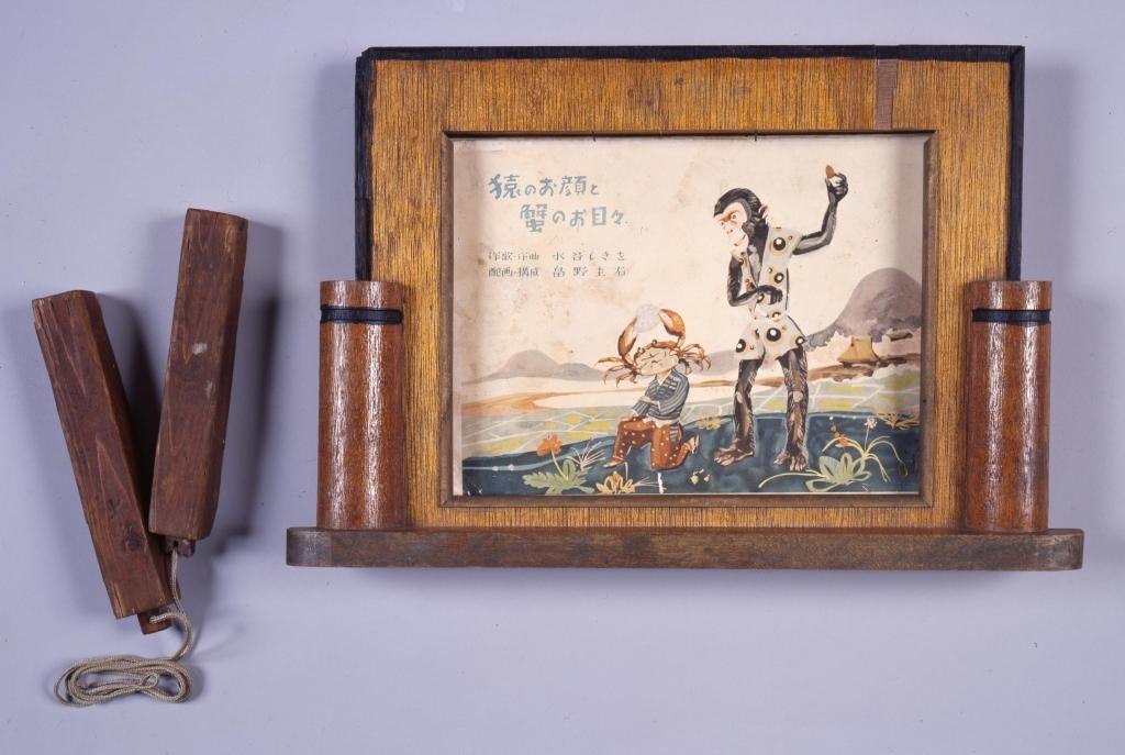 作品画像:紙芝居「猿のお顔と蟹のお目々」