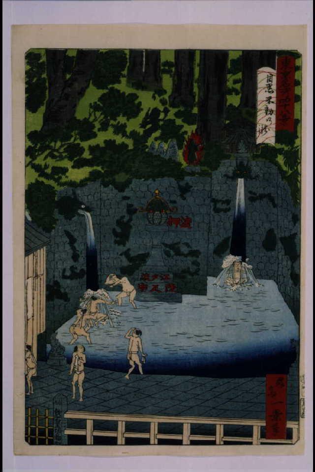 作品画像:東京名所四十八景 目黒不動の瀧