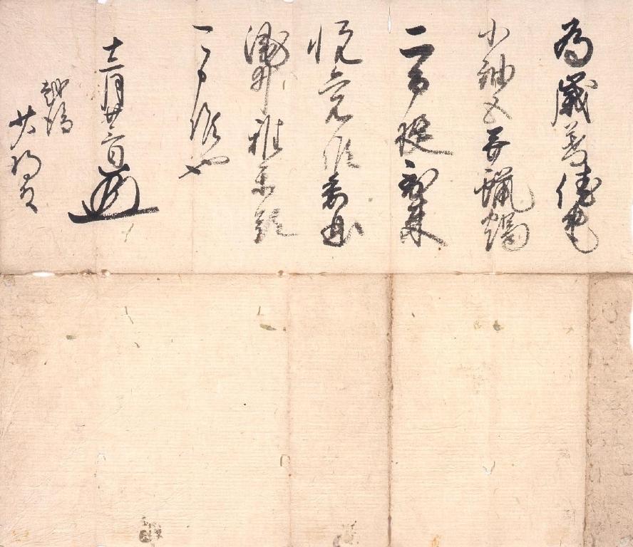 作品画像:徳川秀忠御内書(歳暮祝儀)