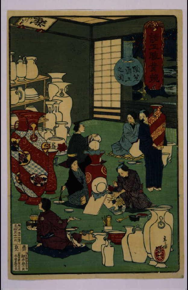 作品画像:諸工職業競 陶器画工之図