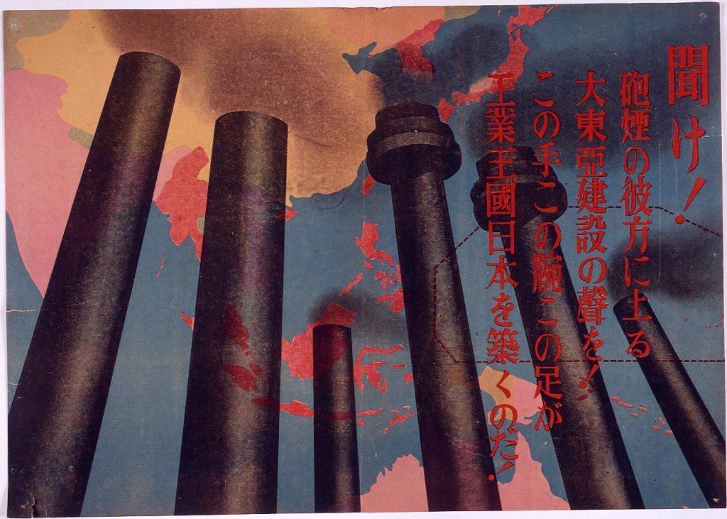 聞け!砲煙の彼方に上る大東亜建設の声を!この手にこの腕この足が工業王国日本を築くのだ!
