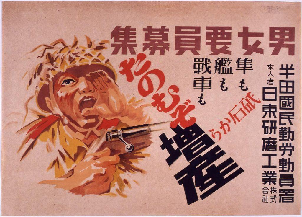 作品画像:男女要員募集 日東研磨工業株式会社 たのむぞ増産