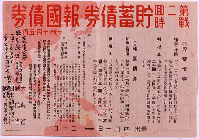 作品画像:第二回戦時貯蓄債券・報国債券