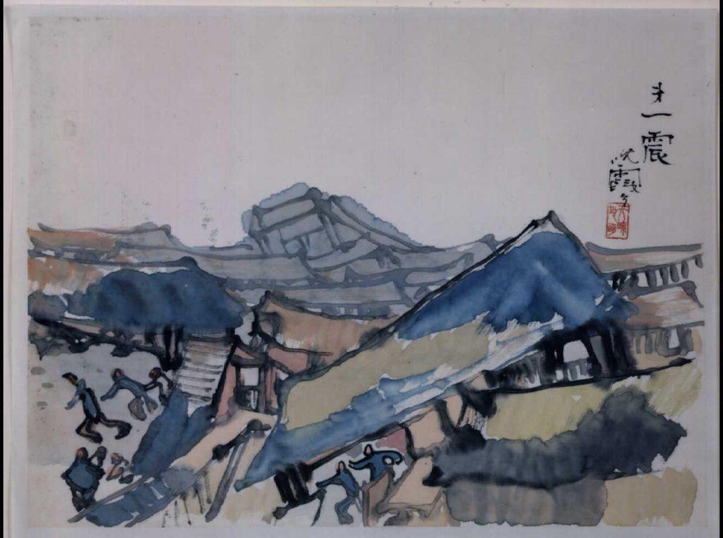 作品画像:関東大地震画:第一震