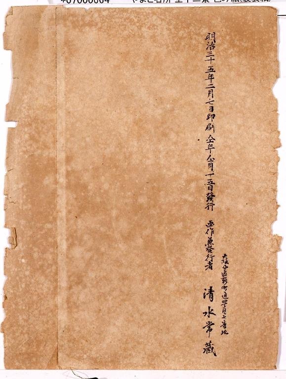 作品画像:京都名所 包紙断片