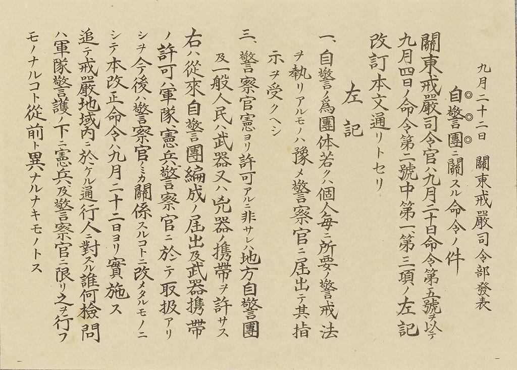 作品画像:ビラ 関東戒厳司令部発表 自警団ニ関スル命令ノ件