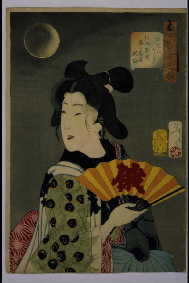作品画像:風俗三十二相 にあいさう 弘化年間廓の芸者風俗
