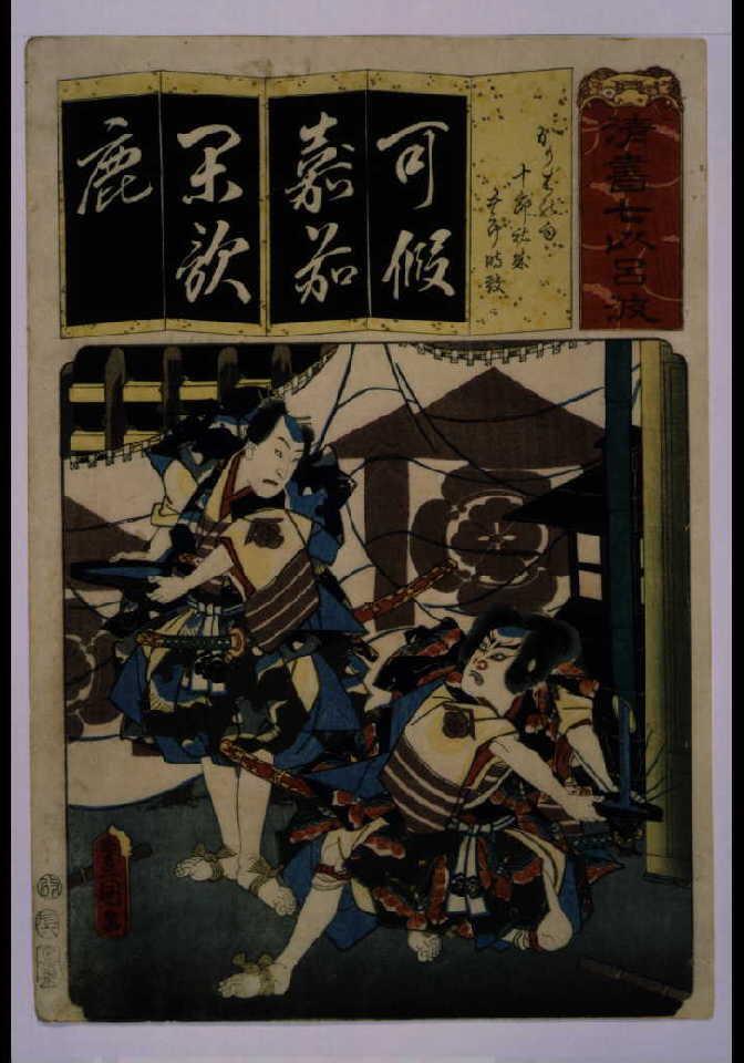 作品画像:清書七仮名 かりばの雨十郎祐成五郎時致