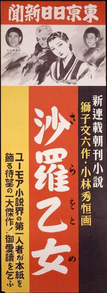 作品画像:東京日日新聞朝刊小説 沙羅乙女 獅子文六作 小林秀恒画