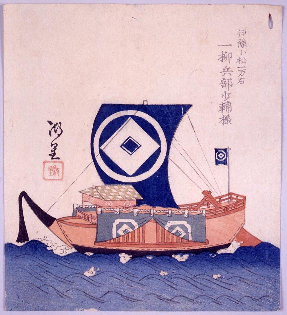 作品画像:諸大名船絵図 伊予小松 一柳兵部少輔