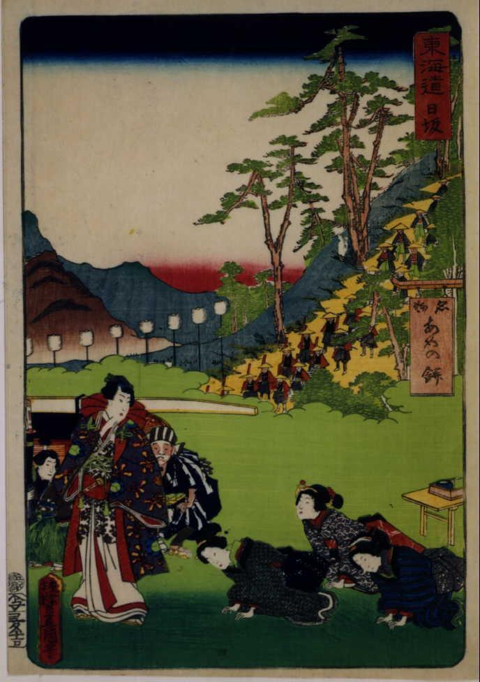 東海道 日坂