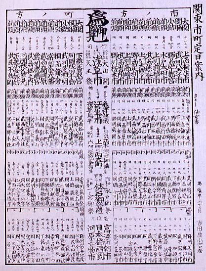 作品画像:関東市町定日案内