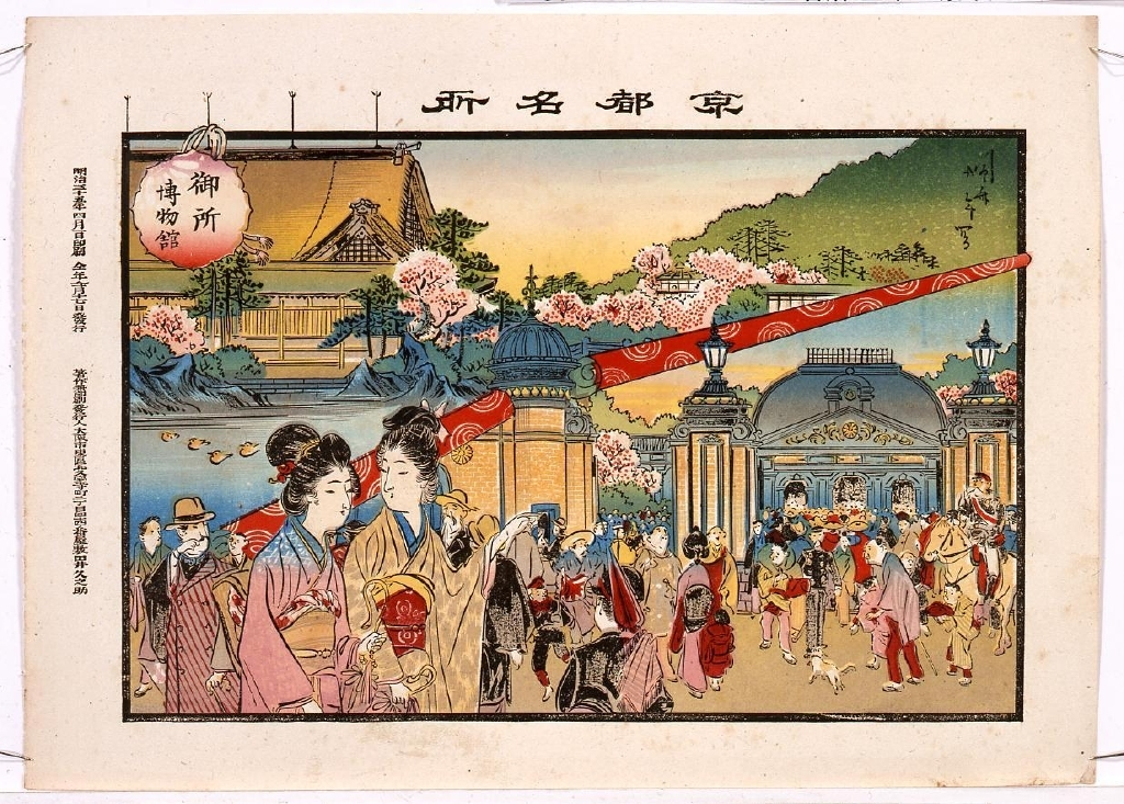 作品画像:京都名所 御所博物館