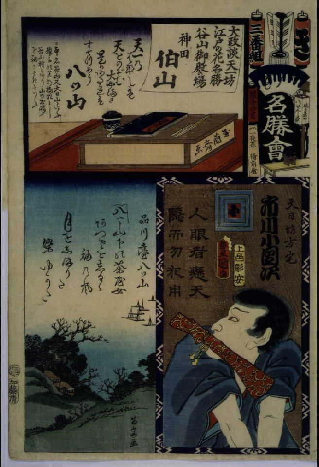 作品画像:江戸の花名勝会 き 三番組