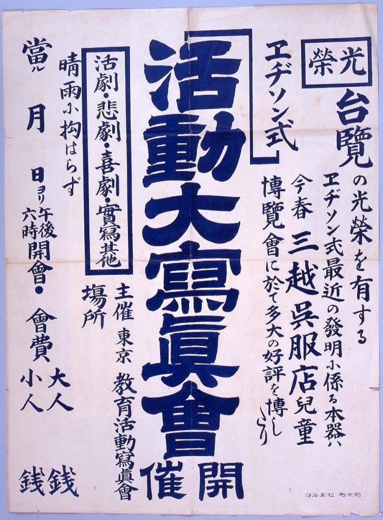 作品画像:エヂソン式活動大写真会