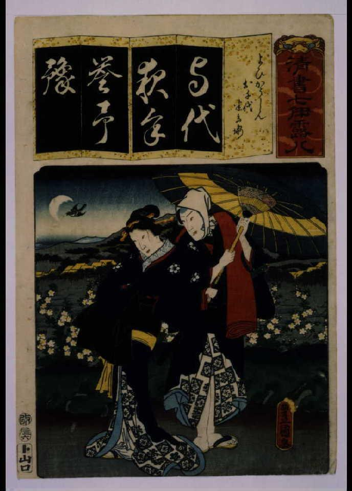作品画像:清書七仮名 よひかうしんお千代半兵衛