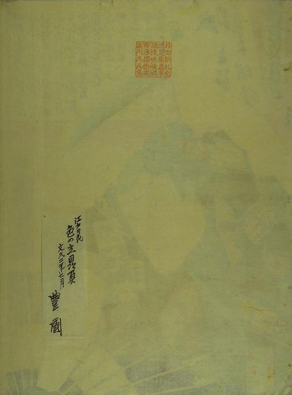 作品画像:江戸の花色の立贔屓