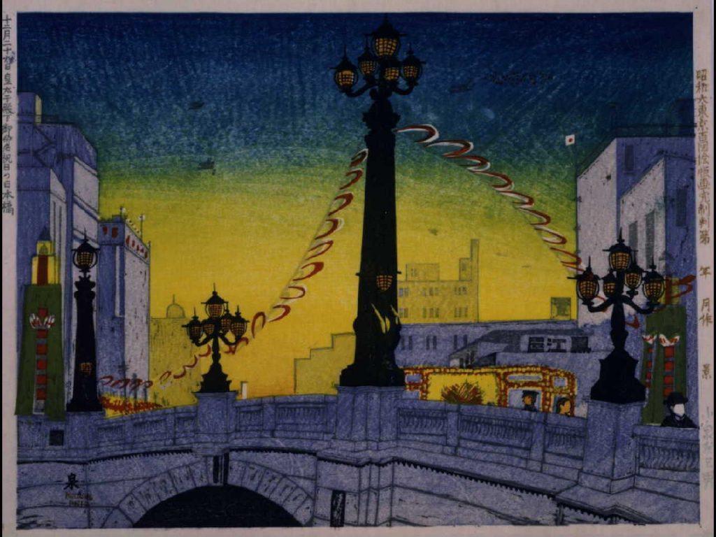 作品画像:昭和大東京百図絵完制判  十二月二十九日皇太子殿下御命名祝日の日本橋