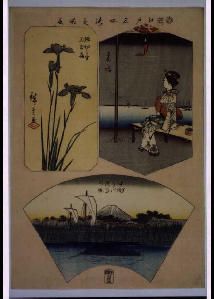 作品画像:江戸名所張交図会 高輪、堀切之里花菖蒲、中洲みつ俣別の渕