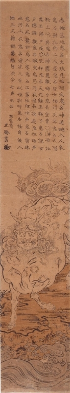 作品画像:柱絵 白沢の図