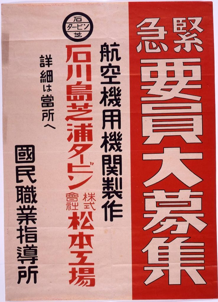 作品画像:緊急要員大募集 石川島芝浦タービン株式会社松本工場