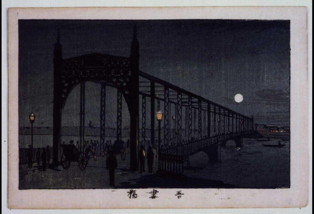 作品画像:東京真画名所図解 吾妻橋