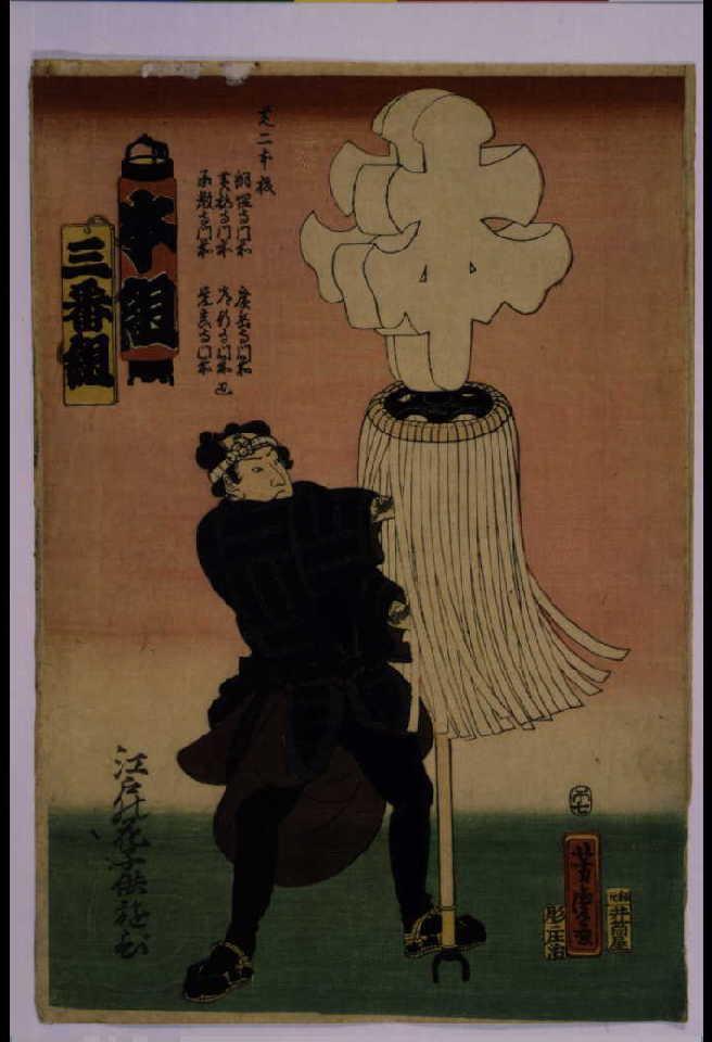 作品画像:江戸の花子供遊び 三番本組